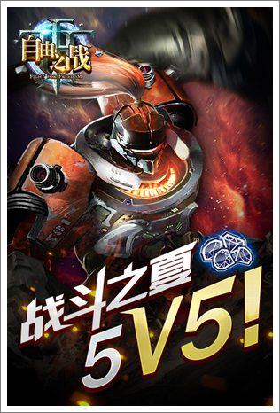 5V5即将来袭 《自由之战》点燃战斗之夏