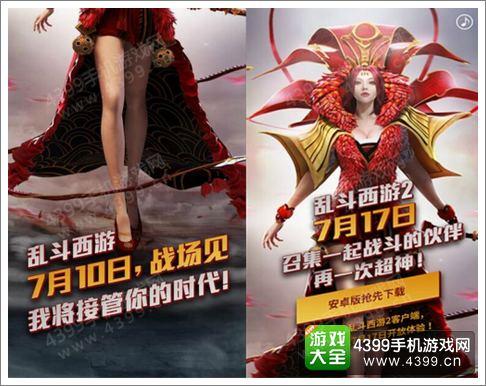 7月17《乱斗西游2》更名重制手游新Moba