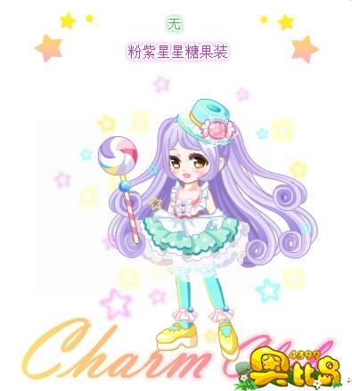 奥比岛粉紫星星糖果装