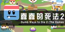 一千种死法 《蠢蠢的死法2》评测