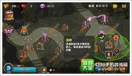 城堡突袭2第10-3关后防针对BOSS