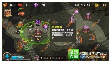 城堡突袭2第10-3关前线针对BOSS