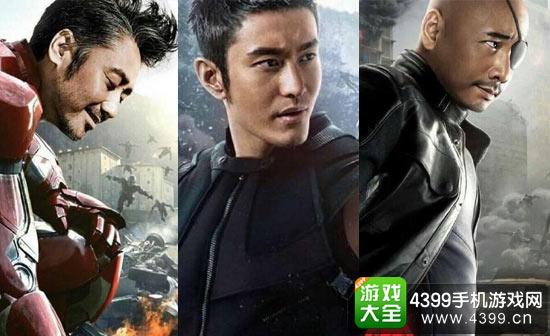 复仇者联盟中国版