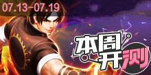 【本周开测】拳皇98终极之战,梦幻神域 还原经典
