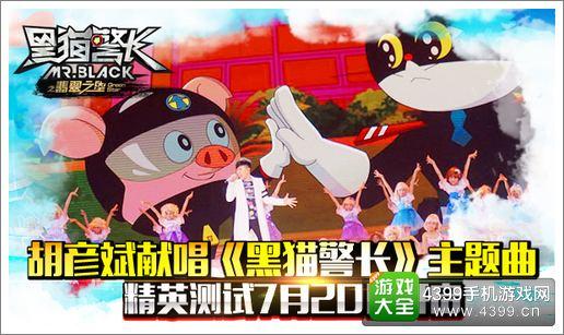胡彦斌献唱 黑猫警长 手游主题曲 手游精英测试7月20日开启