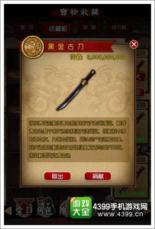 《盗墓笔记》手游私人博物馆今日上线