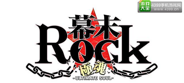 《幕末Rock极魂》手机版即将配信 新MV公布