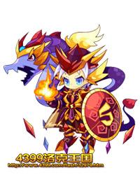 洛克王国五周年炫龙套装