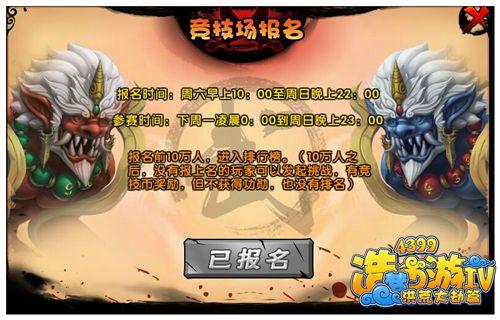 造梦西游4竞技场正式版开启