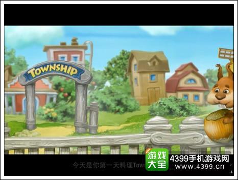 美丽的梦想家园 《梦想小镇》评测图片