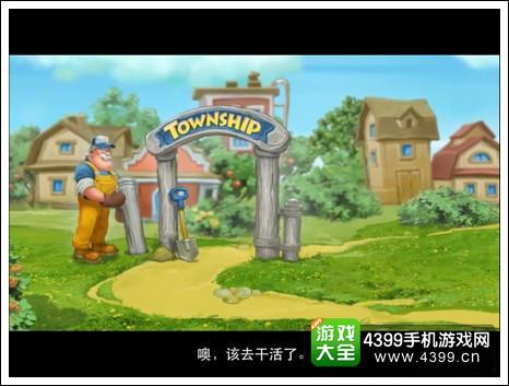 美丽的梦想家园 《梦想小镇》评测