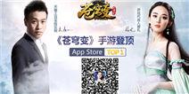 iOS榜首!《苍穹变》7月23日全平台不限号
