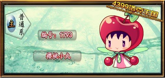 洛克王国樱桃小丸