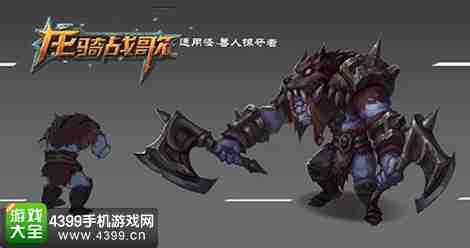 龙骑战歌兽人掠夺者