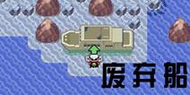 口袋妖怪绿宝石废弃船攻略 冷冻光线支线攻略