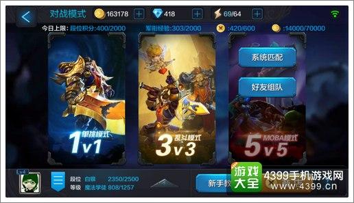全民超神5V5