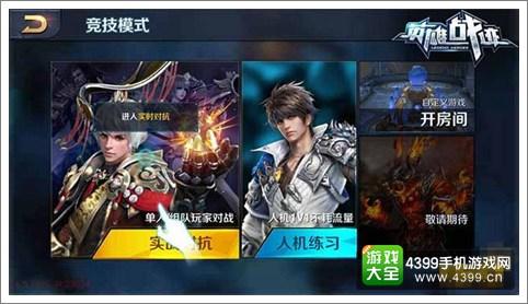 英雄战迹游戏系统抢先看 新手玩家必看