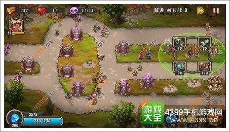 城堡突袭2第12-3关后防