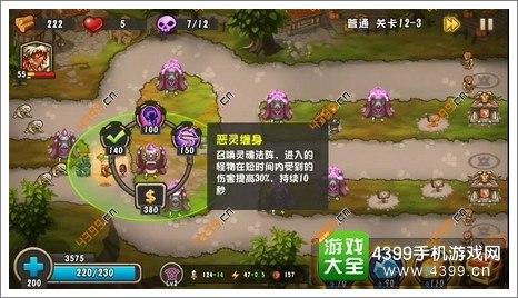 城堡突袭2第12-3关针对BOSS强化