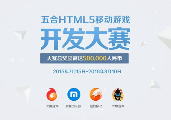 首届五合HTML5移动游戏开发大赛