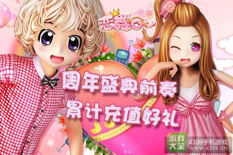 《恋舞OL》夏日星语 指尖舞蹈浪漫今夏!
