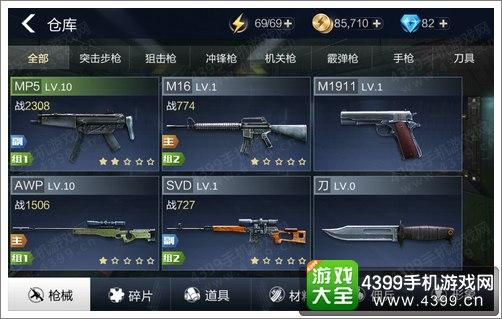 全民枪王AK47