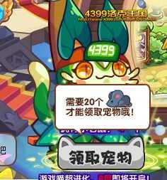 洛克王国4399游戏喵怎么得
