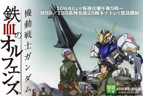 【新鲜事】高达新作《机动战士高达 铁血的奥尔芬兹》PV公开