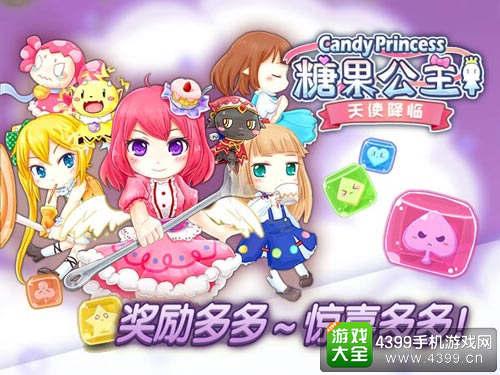 无时无刻萌萌哒《糖果公主2》今日首发上线