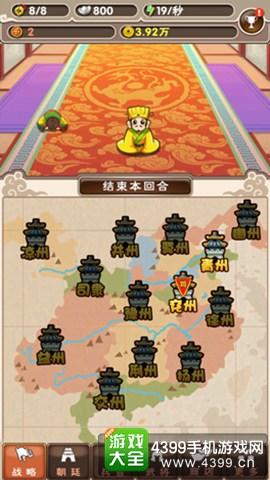 刘备磕头攻略
