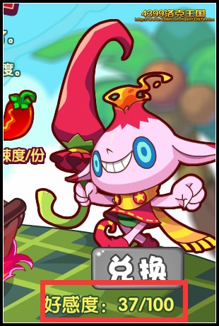 洛克王国妖精香锅