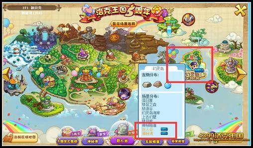 洛克王国王国神秘湾在哪 怎么去