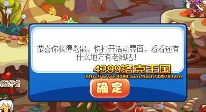 洛克王国4399游戏喵来袭