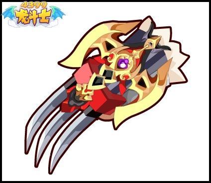 龙斗士狼人觉醒90级橙色主手武器
