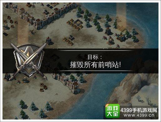 冰火围城第二章任务11摧毁所有前哨站
