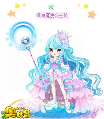 奥比岛深海魔法公主装图鉴