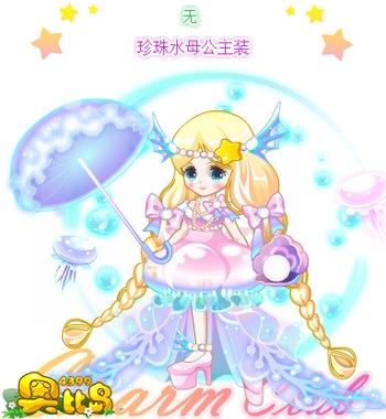 奥比岛珍珠水母公主装图鉴