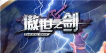 无锁定真动作《傲世之剑》7月20日正式不删档内测