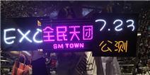 《全民天团》7月23日公测 粉丝应援团助阵 演唱会
