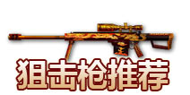 火线精英手机版狙击枪哪把好 狙击枪推荐