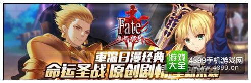 fate魔都战争
