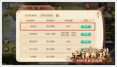 大话西游手游竞技场PK玩法流程介绍攻略