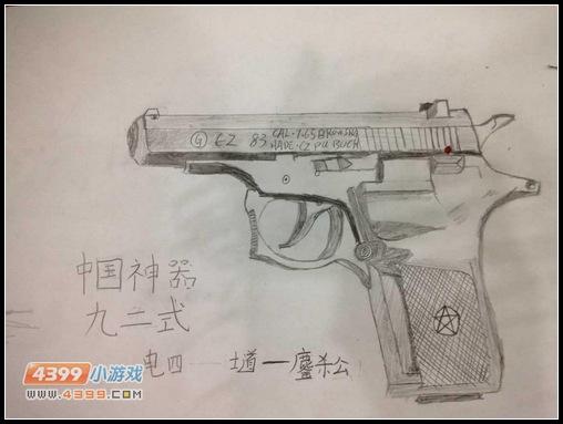 生死狙击玩家手绘—92式