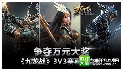 3V3赛事启动 《九龙战》争夺万元大奖
