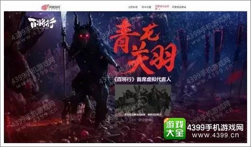 百将行宣传片