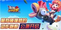《音速小粉拳》7月23日全平台公测 最具碰撞感的动作跑酷