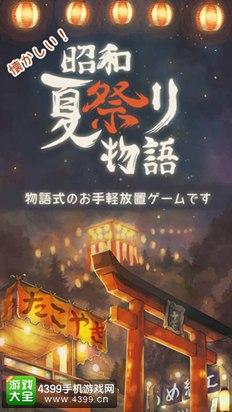 治愈厂商GAGEX新作 《昭和夏祭物语》开启事前登录
