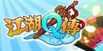 《江湖Q传》今日热力开测名动江湖
