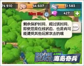 海岛奇兵被攻击