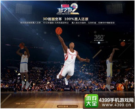 NBA梦之队23D